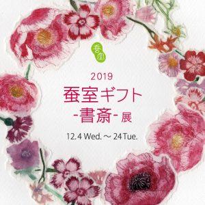 蚕室ギフト-書斎展- 2019