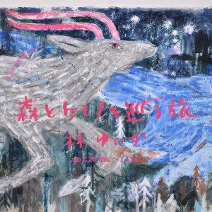「森とケモノを巡る旅」林ゆいか個展
